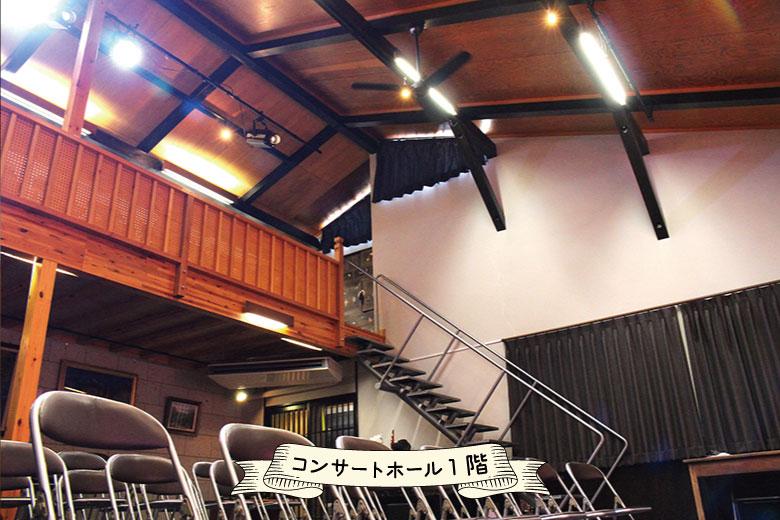 音楽ホール一芸舘2階